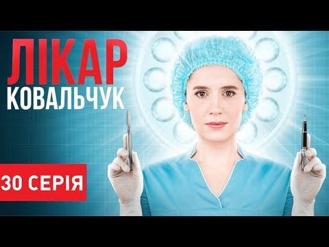 Лікар Ковальчук (Серія 30)