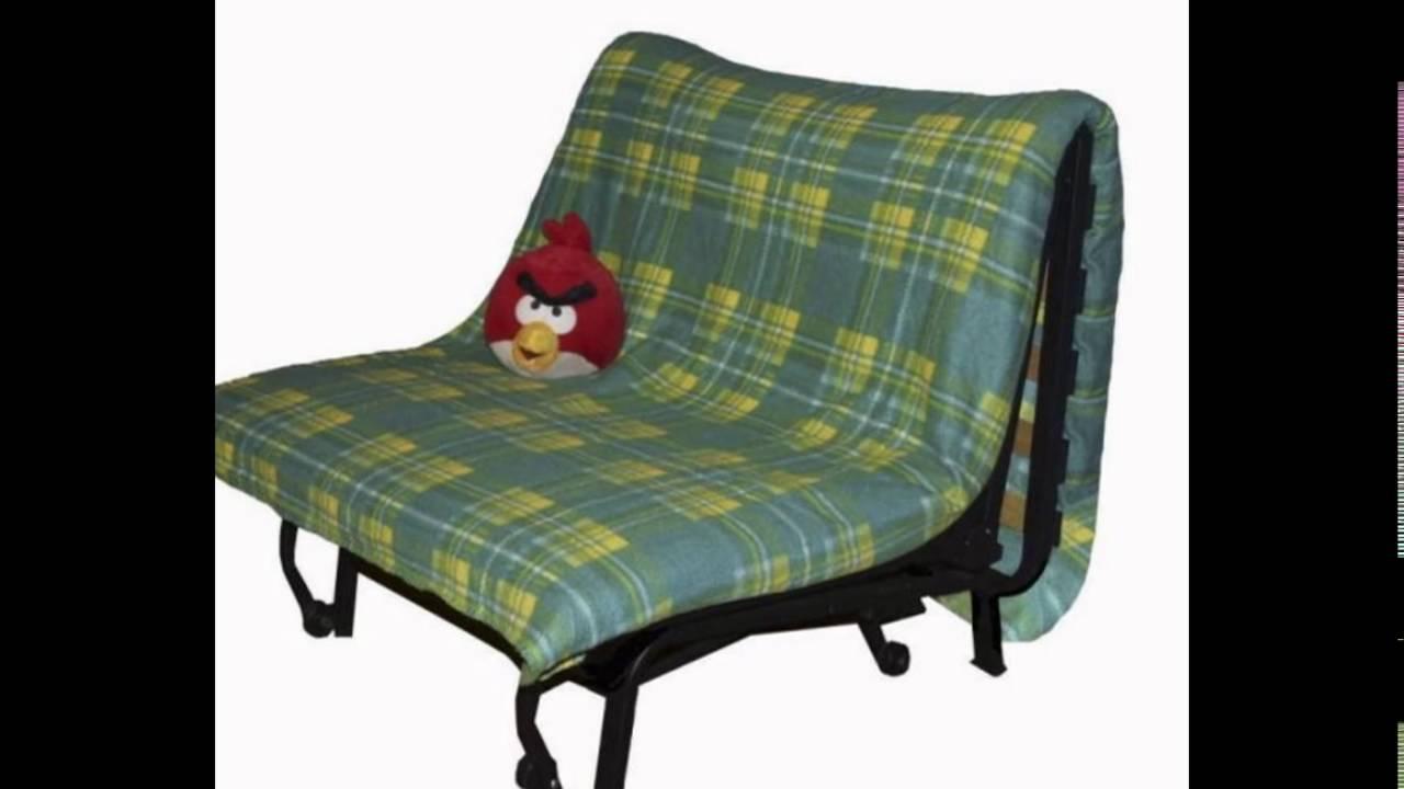 Кресло бриз (1м). 358 руб. /шт. +. В корзинув корзине · кресло-кровать сальвадор соло. 553. 80 руб. /шт. +. В корзинув корзине · кресло канзас ( 1м) · кресло-кровать малыш 1 (1м). 389 руб. /шт. +. В корзинув корзине · кресло-кровать марго · кресло-кровать версаль · кресло-кровать малыш (1м).