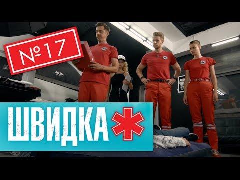 ШВИДКА 2 | 17 серія | НЛО TV