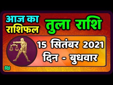 तुला  राशि 15 सितम्बर  बुधवार  |  Aaj Ka Tula Rashifal | Tula Rashi 15 September 2021