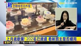最新》全聯7.92億買白木屋 與阪急合作延續品牌