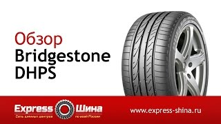 Видеообзор летней шины Bridgestone DHPS от Express-Шины(Купить летнюю резину Bridgestone DHPS по самой низкой цене с доставкой по России и СНГ в Express-Шине можно по ссылке:..., 2014-08-20T09:10:50.000Z)
