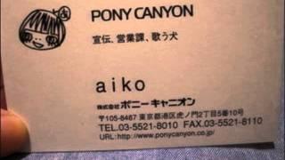 aiko 1stアルバム 『小さな丸い好日』 ラジオCM 1999年4月21日リリース ...