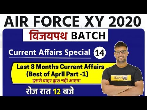 Air force X/Y 2020 || Last 8 Months Current Affairs Special || Ravi Sir || Best of April Part -1