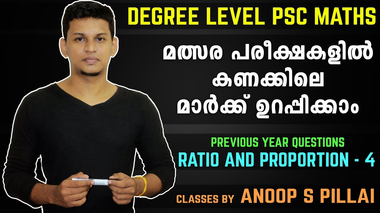 Degree Level Previous Year Questions Discussed : Ratio and Proportion : Part 4