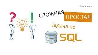 Решение задач по SQL. Собеседование. Таблица DUAL, CONNECT BY LEVEL, Текстовые функции