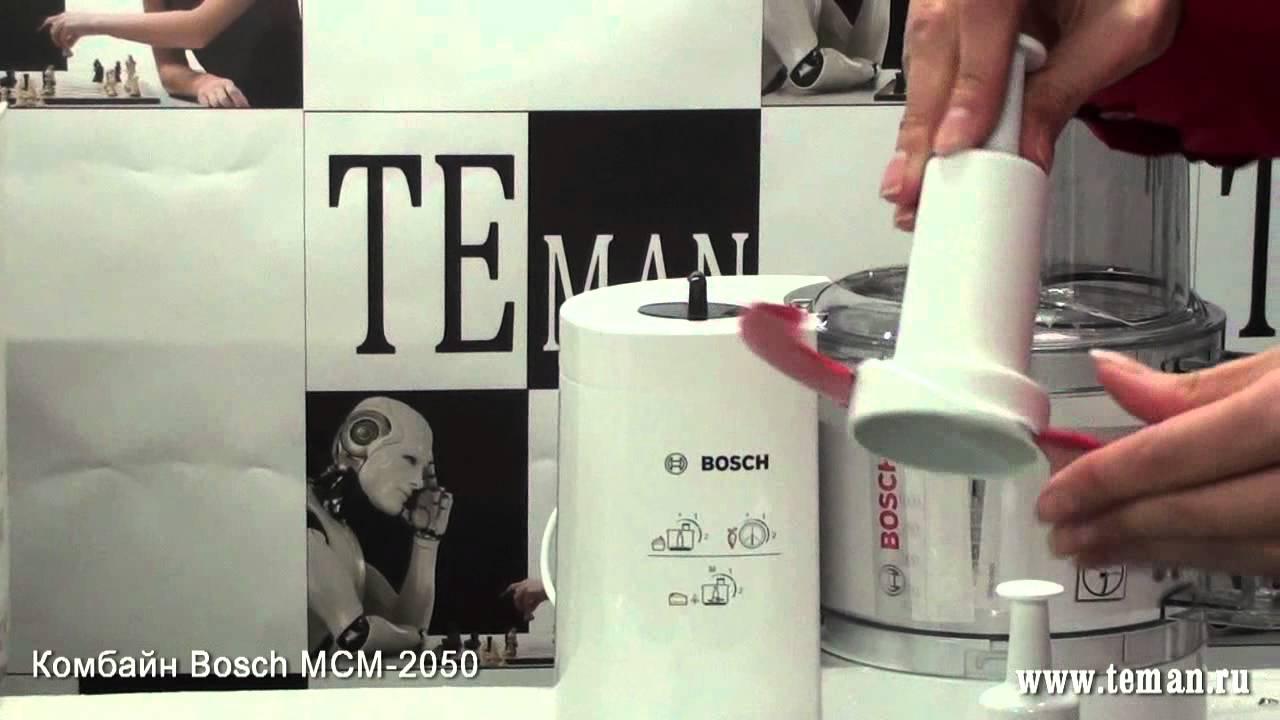 Отзывы о Bosch MCM 2050. Оценки и отзывы покупателей, которые .