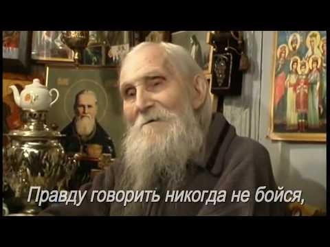 Наставление старца Николая
