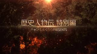 絶賛ご予約受付中! 『工作員・西郷隆盛 謀略の幕末維新史 』(講談社+α...