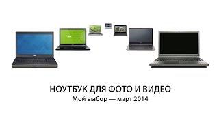 Ноутбук для фото и видео. Мой выбор — март 2014(http://ask.camdir.ru/question/44 — список остальных моделей ноутбуков, а также дополнительные сведения., 2014-03-16T19:26:00.000Z)