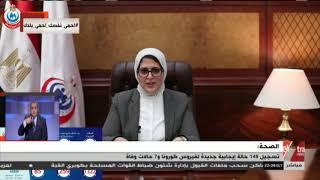 الآن | وزيرة الصحة تستعرض مستجدات فيروس كورونا في مصر