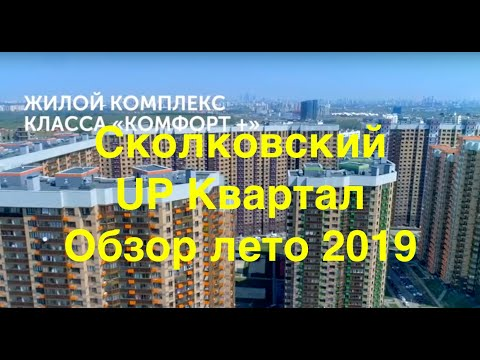Сколково UP квартал обзор лето 2019 года