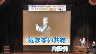 Publication Date: 2017-10-24 | Video Title: 内田樹『気まずい共存』