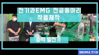 [전공동아리] 작품소개 - 파력발전기
