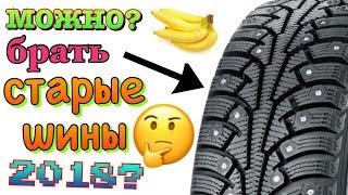 Сколько хранятся шины? Можно брать старые ШИНЫ? 2018, 2019,2020!