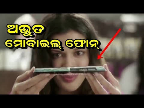 ଶୀଘ୍ର ଦେଖିନିଅନ୍ତୁ ପୃଥିବୀ ର ସବୁଠାରୁ ଅଦ୍ଭୁତ ମୋବାଇଲି ଫୋନେ | Watch world amazing mobile phone in ODIA