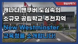[청담유학TV] 캐나다 밴쿠버 도심속의 소규모 교육청뉴…