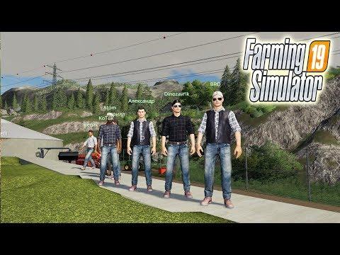 🚜ФЕРМА НА МИЛЛИОН - БРИГАДА К БОЮ  Farming Simulator 19