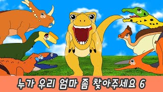 한국어ㅣ엄마! 어디있어요? 누가 우리 엄마를 찾아주세요 6, 어린이 공룡 만화, 공룡백과ㅣ꼬꼬스토이