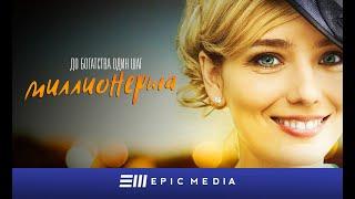 Миллионерша - Серия 2 (1080p HD)