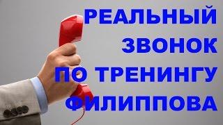 РЕАЛЬНЫЙ ЖИВОЙ ЗВОНОК ПО ТРЕНИНГУ СЕРГЕЯ ФИЛИППОВА АКТИВНЫЕ ПРОДАЖИ. 400 000 рублей за 2 дня.