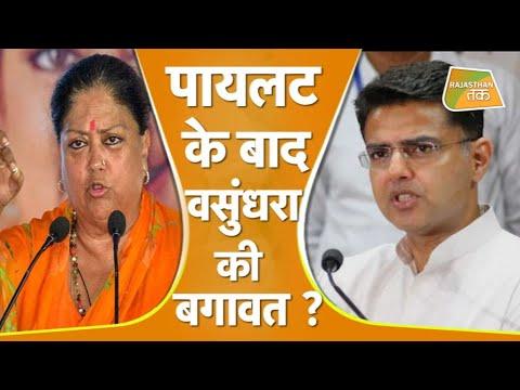 'CONGRESS के बाद अब BJP में भी सिर फुटौव्वल'! | RAJASTHAN POLITICAL CRISIS |