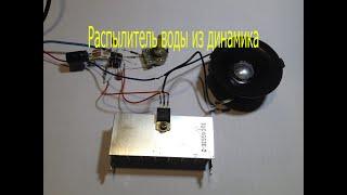 Генератор ультразвука и звуковых частот.Опыты с пьезоизлучателем и в.ч.динамиком.