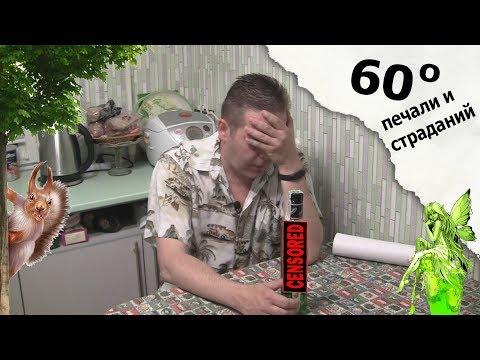 60 градусов печали и страданий. Черниговский абсент :)