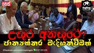 Balumgala Northen Province - 09th November 2016