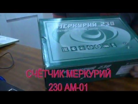 Счётчик МЕРКУРИЙ 230 АМ 01. Обзор