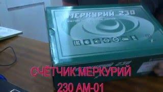 Лічильник трифазний МЕРКУРІЙ 230 АМ 01. Огляд