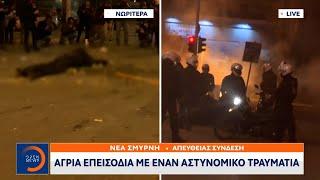 Νέα Σμύρνη: Άγρια επεισόδια με ένα αστυνομικό τραυματία  | Κεντρικό Δελτίο Ειδήσεων | OPEN TV