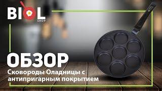 Видео обзор: сковорода Оладница с антипригарным покрытием БИОЛ