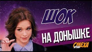 Диана Шурыгина танцует на ПУСТЬ ГОВОРЯТ || ШОК! Лучшие приколы