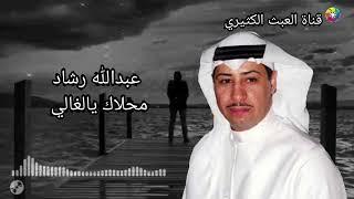 عبدالله رشاد اغنية محلاك يالغالي