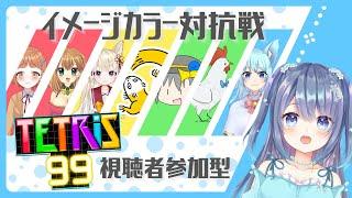 【テトリス99】参加型!!イメージカラー対抗戦!!