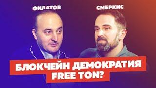 Александр Филатов - TON Labs. Блокчейн демократия Free TON?