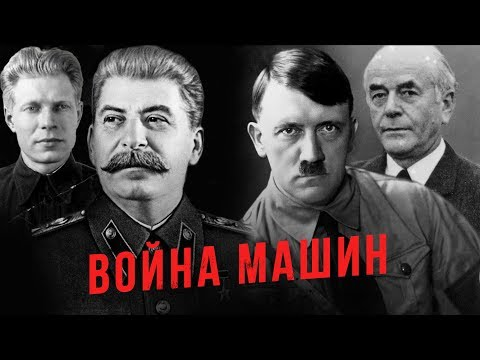 Война машин - фильм о Победе и ее цене / #ПоТок