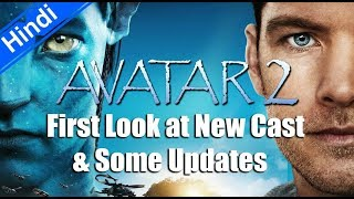 Avatar 2 First Look at New Cast & Some Updates [Explain In Hindi]