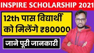 Inspire Scholarship 2021   Inspire Scholarship Scheme With Full Details   Genuine Classes