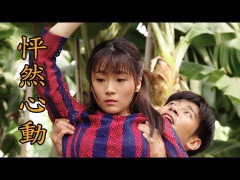 天之蕉子│EP3 秀玉對志鴻好感 瑞坤派人跟蹤秀玉! The Love Story in Banana Orchard│ Vidol.tv - YouTube