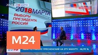 Смотреть видео Эксперт оценил процесс голосования на выборах президента РФ - Москва 24 онлайн