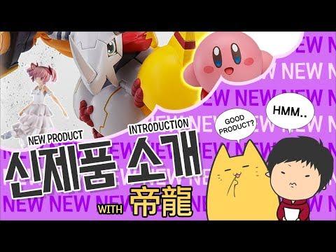 [180523] 피규어 신제품 소식 with 제룡 - Figure New Products Info. with JERYONG