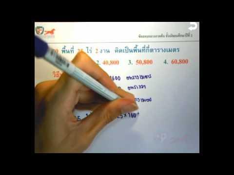เฉลยข้อสอบคณิตศาสตร์ ม.2(Mid T1) Part 20