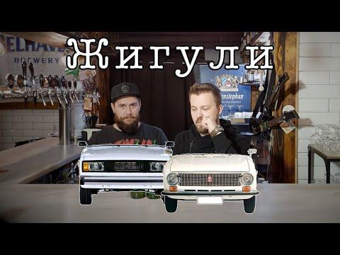 Жигули | Московская Пивоваренная Компания