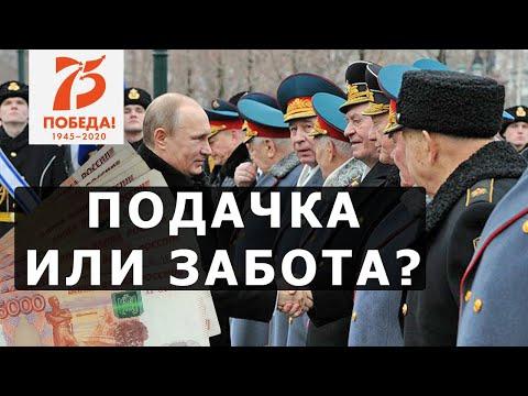 В России ветеранам выдадут по 75 тысяч рублей к 75-летию Победы