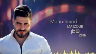 محمد المجذوب شاطر 2016   mohammed el majzoub shater