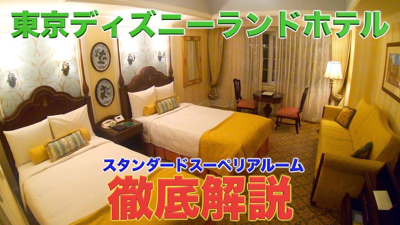 東京ディズニー ホテル