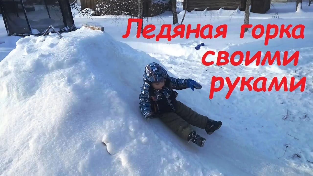 Ледяная горка своими руками - YouTube