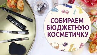 видео Недорогая косметика для лица: минусы и плюсы, правила выбора, бренды